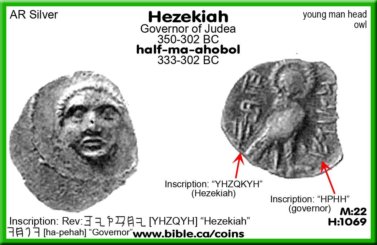 Hebrew Jewish Yehuda Bible Coins Of The Persian Empire