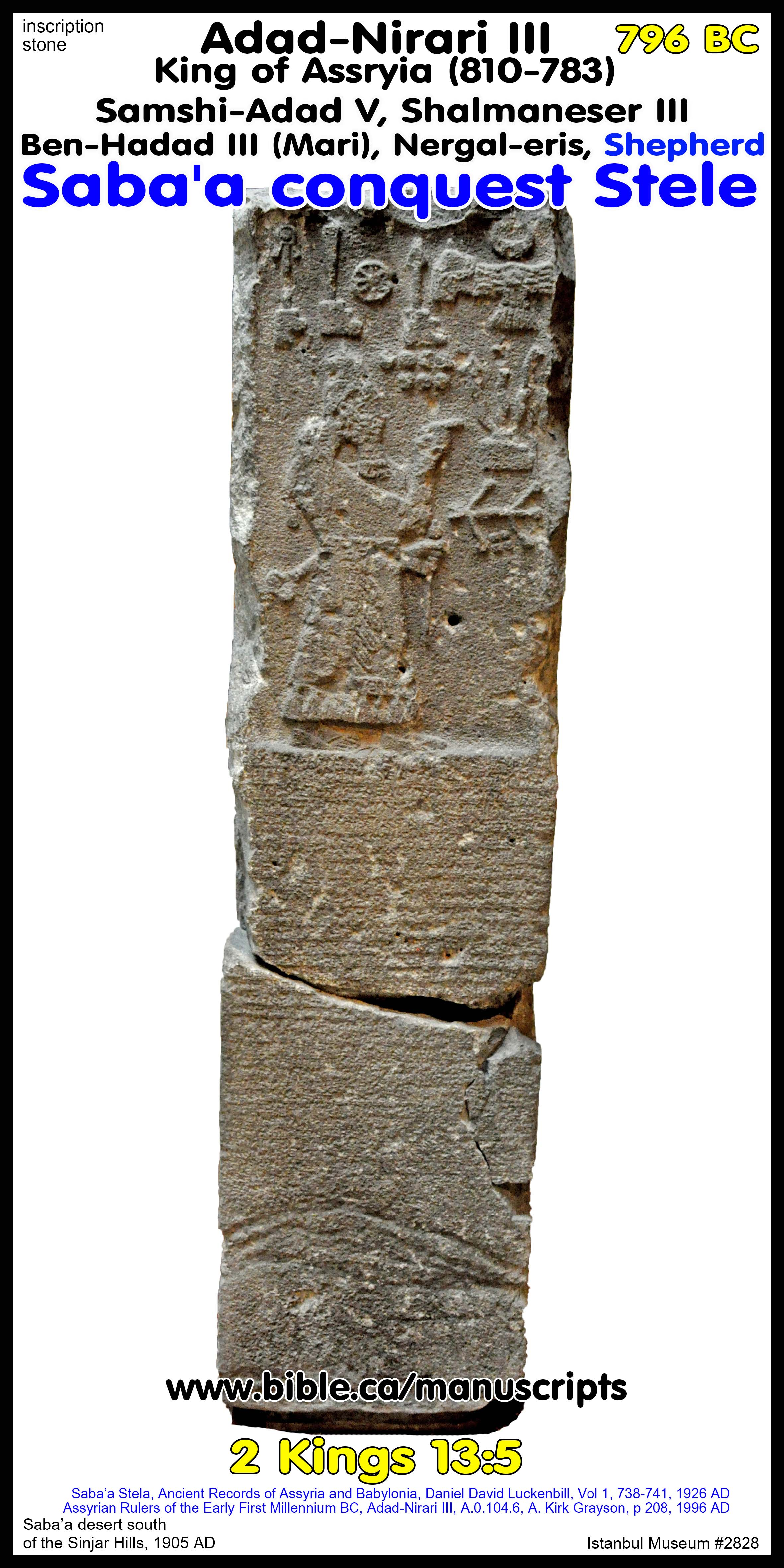 804 BC: List of Assyrian Kings in the Bible  door sill of